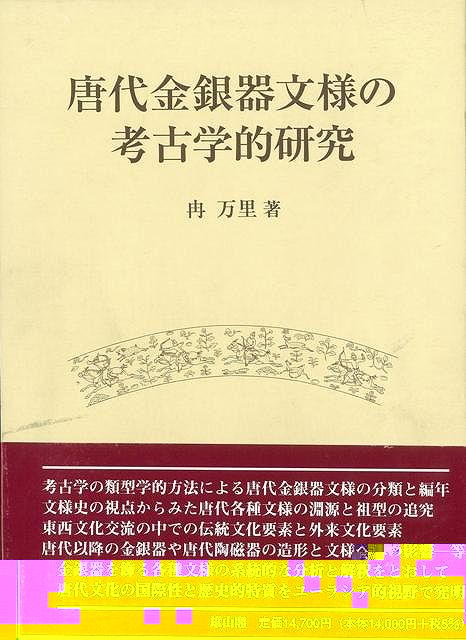 【バーゲンブック】唐代金銀器文様の考古学的研究【中古】