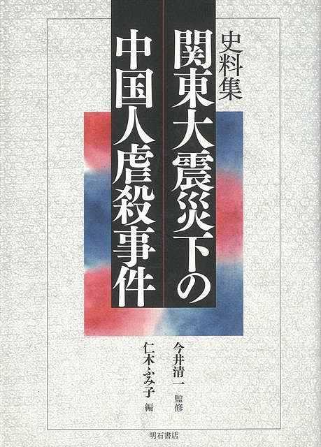 【バーゲンブック】史料集関東大震災下の中国人虐殺事件【中古】
