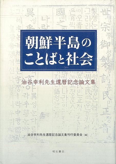 【バーゲンブック】朝鮮半島のことばと社会【中古】