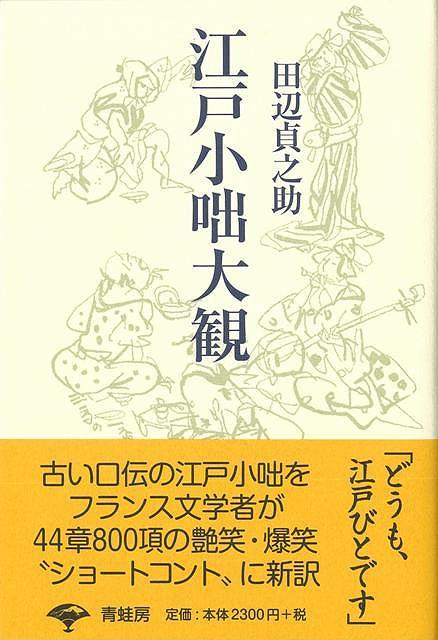 35%OFF バーゲンブック 限定品 江戸小咄大観 中古 新装版