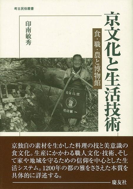 【バーゲンブック】京文化と生活技術 食・職・農と博物館【中古】