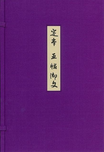 【バーゲンブック】定本 五帖御文【中古】