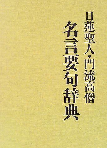 【バーゲンブック】日蓮聖人・門流高僧名言要句辞典【中古】