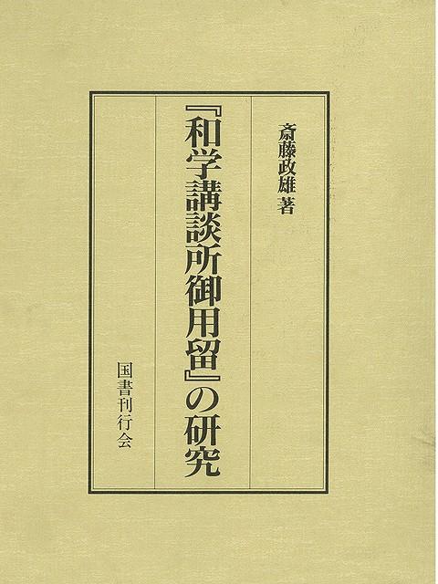 【バーゲンブック】和学講談所御用留の研究【中古】