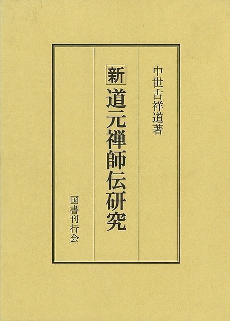 【バーゲンブック】新道元禅師伝研究【中古】