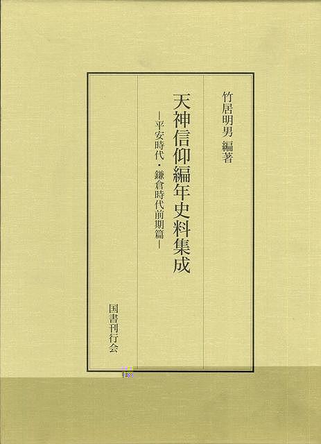 【バーゲンブック】天神信仰編年史料集成-平安時代・鎌倉時代前期篇【中古】