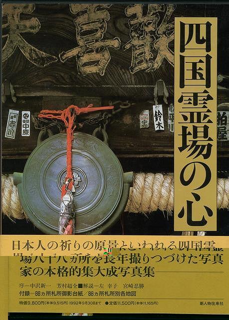 【バーゲンブック】四国霊場の心【中古】