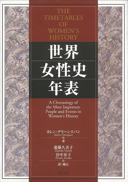 【バーゲンブック】世界女性史年表【中古】