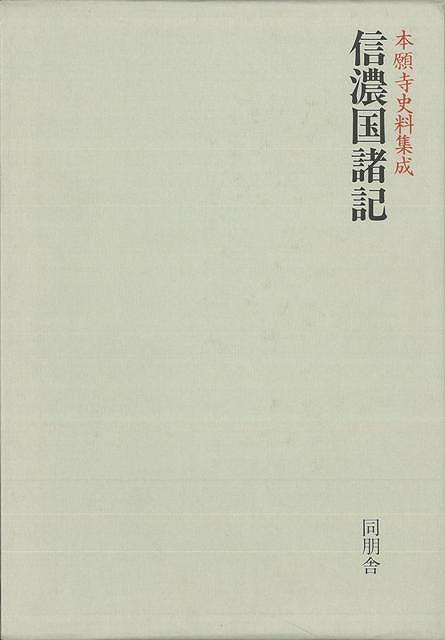 【バーゲンブック】信濃国諸記-本願寺史料集成【中古】
