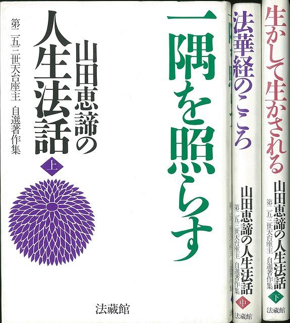 【バーゲンブック】山田恵諦の人生法話 全3巻【中古】