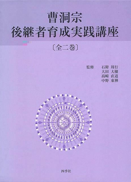【バーゲンブック】曹洞宗後継者育成実践講座 全2巻【中古】