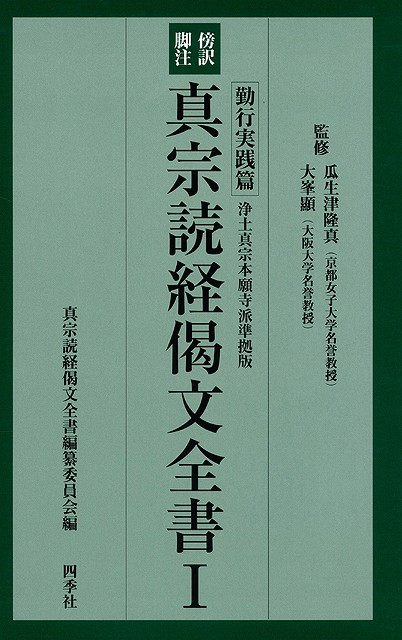 【バーゲンブック】傍訳脚注・真宗読経偈文全書 3冊組【中古】