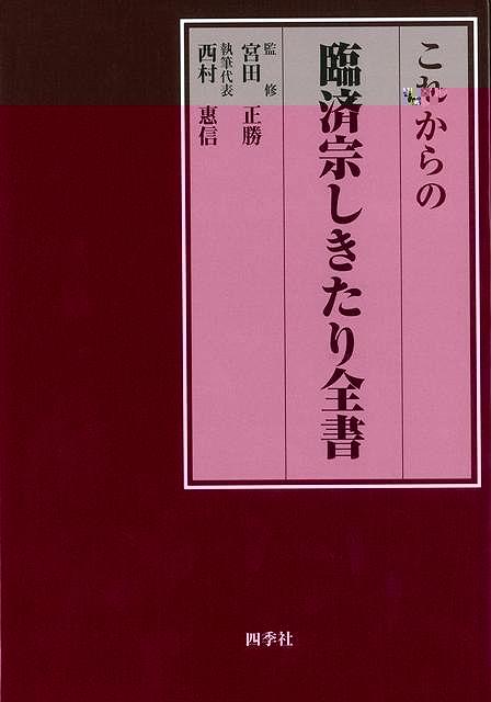 【バーゲンブック】これからの臨済宗しきたり全書【中古】