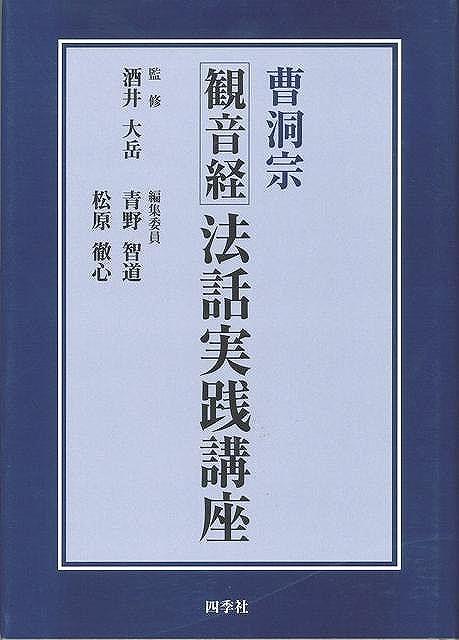 【バーゲンブック】曹洞宗観音経法話実践講座【中古】