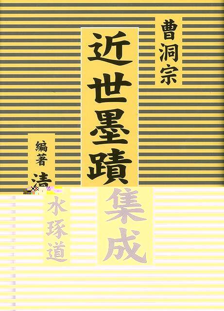 【バーゲンブック】曹洞宗近世墨蹟集成【中古】
