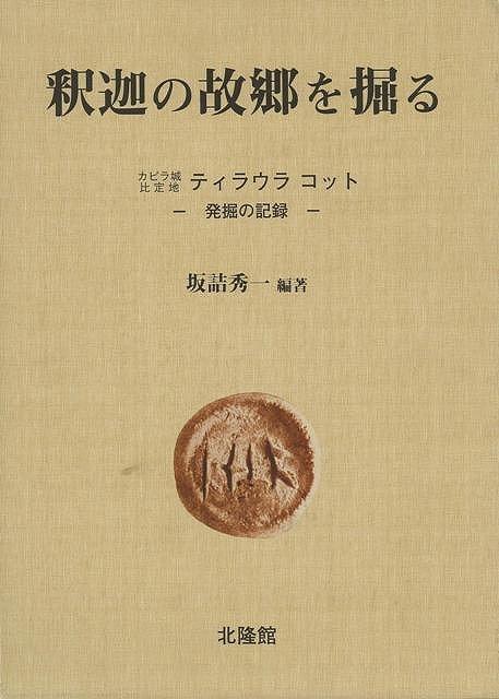 【バーゲンブック】釈迦の故郷を掘る【中古】