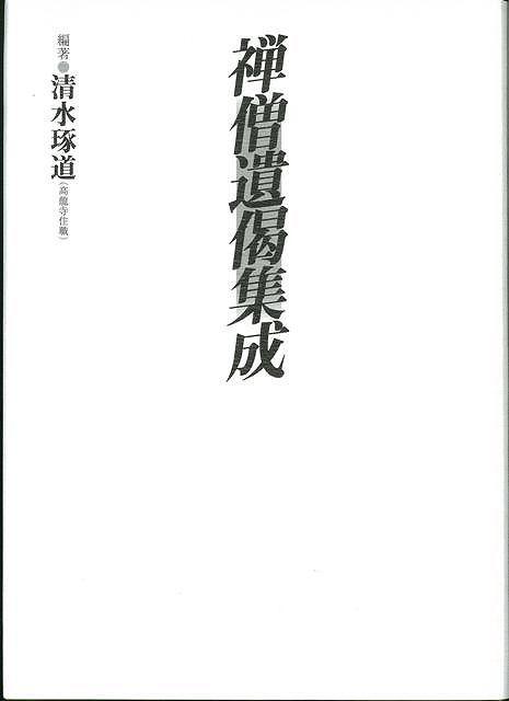 【バーゲンブック】禅僧遺偈集成【中古】
