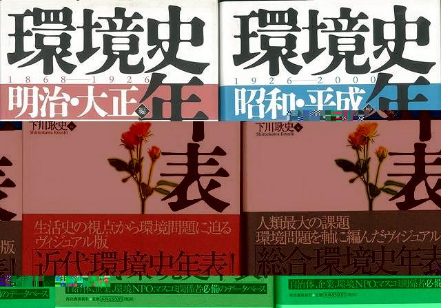 【バーゲンブック】環境史年表 明治・大正/昭和・平成編 2冊組【中古】