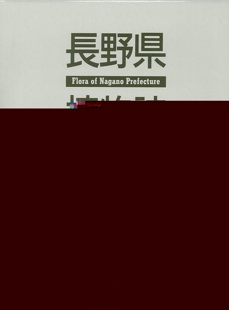 【バーゲンブック】長野県植物誌【中古】