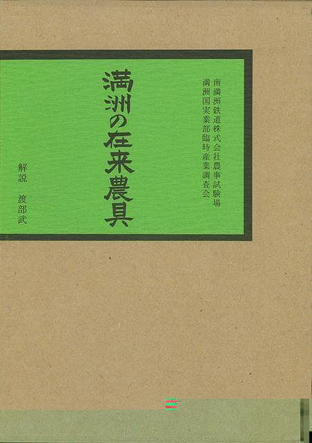 【バーゲンブック】満州の在来農具 復刻【中古】