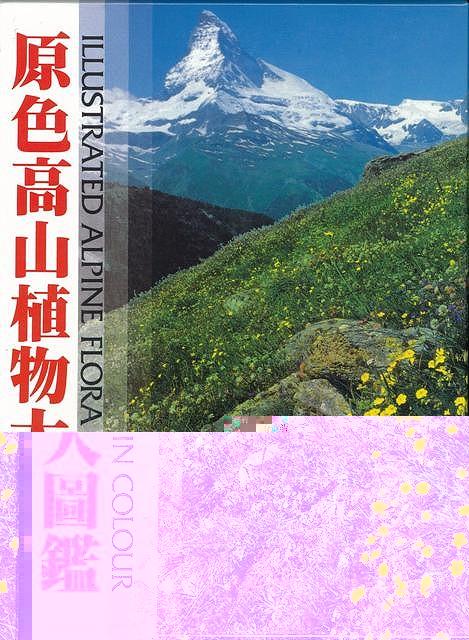 【バーゲンブック】原色高山植物大図鑑【中古】