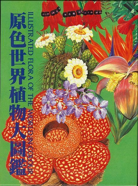 【バーゲンブック】原色世界植物大図鑑【中古】