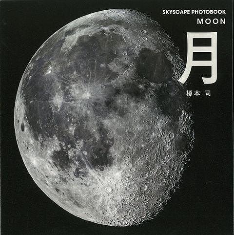 訳ありセール 格安 バーゲンブック 超歓迎された 月-SKYSCAPE PHOTOBOOK 中古