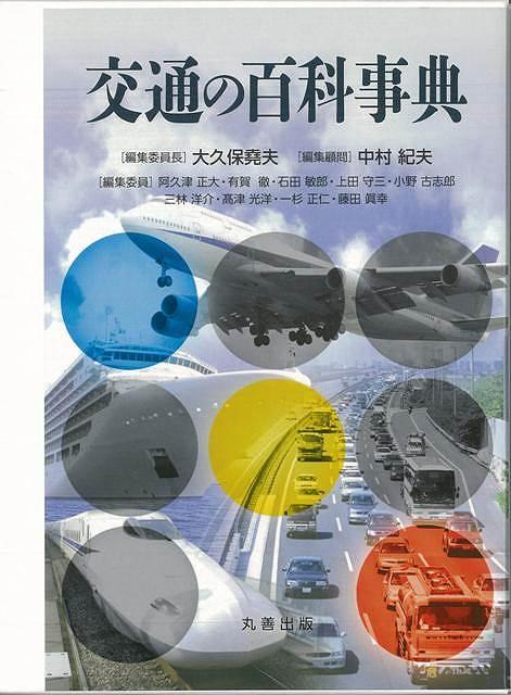 【バーゲンブック】交通の百科事典【中古】