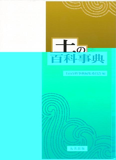 【バーゲンブック】土の百科事典【中古】