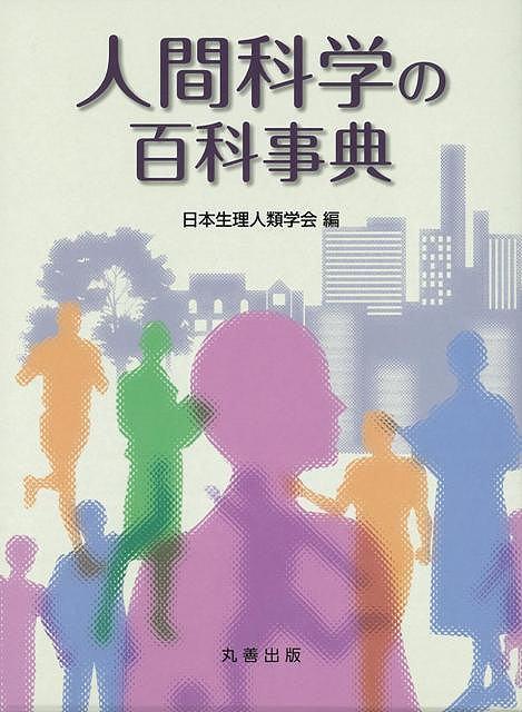 【バーゲンブック】人間科学の百科事典【中古】