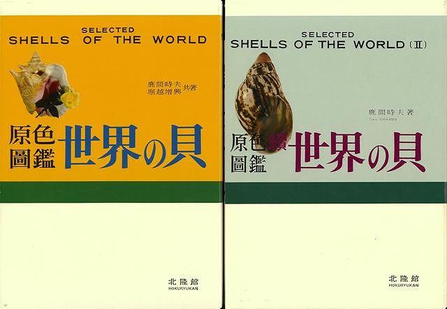 【バーゲンブック】原色圖鑑世界の貝 正続 復刻版【中古】