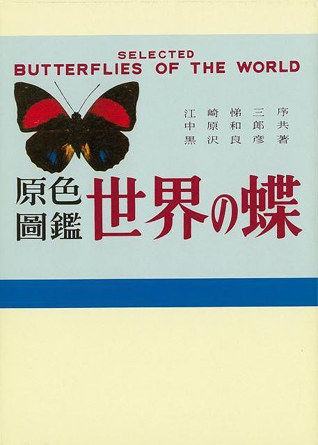 【バーゲンブック】原色圖鑑世界の蝶 復刻版【中古】