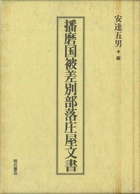 【バーゲンブック】播磨国被差別部落庄屋文書【中古】
