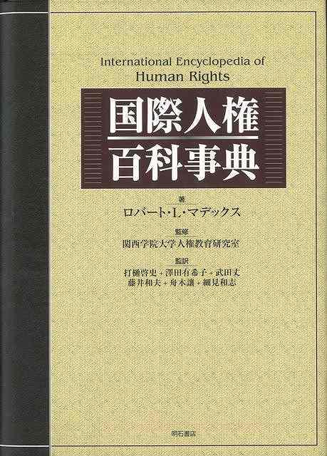 【バーゲンブック】国際人権百科事典【中古】