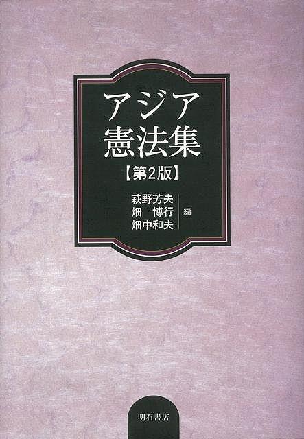 【バーゲンブック】アジア憲法集 第2版【中古】