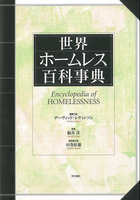 【バーゲンブック】世界ホームレス百科事典【中古】