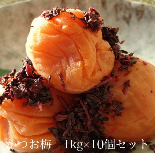 かつお梅1kg × 10個セット 【和歌山県産】