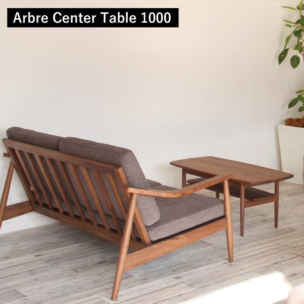 【最大1000円OFFクーポン発行中】 【送料無料】Arbre Center Table 1000 ブラウン テーブル 横幅100cm センターテーブル リビングテーブル ローテーブル ウォールナット オーク材 インテリア 北欧 リビング