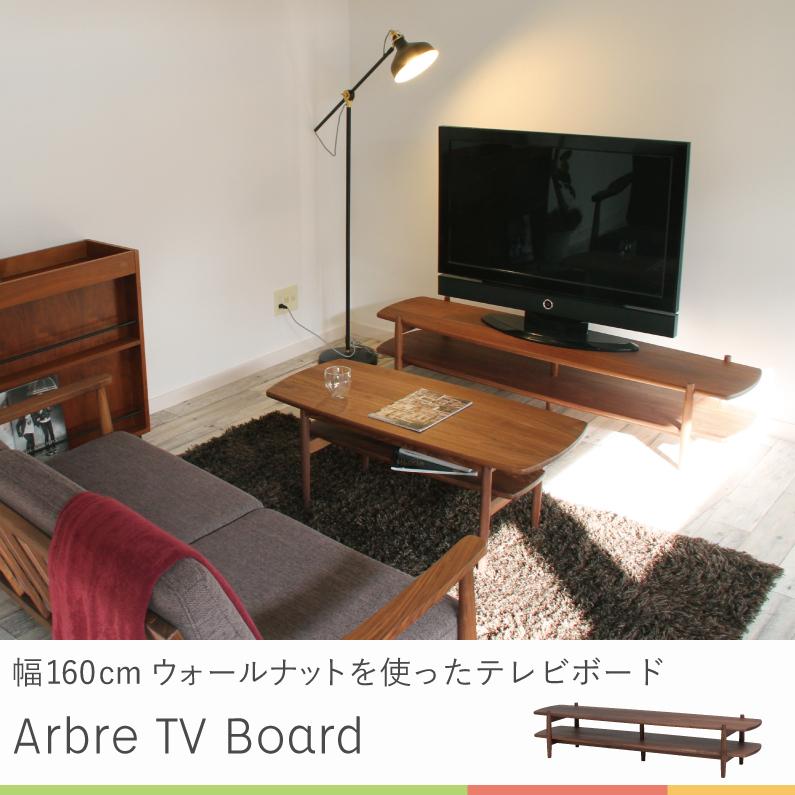 【送料無料】Arbre TV Board TVボード ARK-2977BR ブラウン 横幅160cm 50インチ対応 天板耐荷重30kg AVボード ウォールナット ウレタン樹脂塗装 インテリア 北欧 リビング 家具 収納 ラック テレビ台 テレビラック 収納棚 収納台 完成品