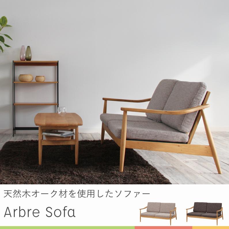 【送料無料】Arbre Sofa ナチュラル ソファー 2人掛け 2Pソファー 天然木オーク材 ウレタン インテリア 北欧 リビング 家具 肘掛け