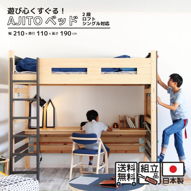 【・開梱設置サービス】国産 ベッド 2段ベッド ロフト ベッド ハンモック クライミング ボルダリング ベッド シングル サイズ デスク 階段