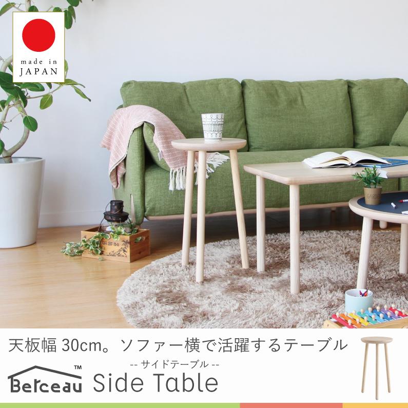 【送料無料】サイドテーブル ナイトテーブル コーヒーテーブル 天然木 ホワイトアッシュ材 BET-3126NA Berceau Side Table ベルソー 日本製 完成品 天板30cm 北欧 ソファーテーブル デスク 丸 サークル