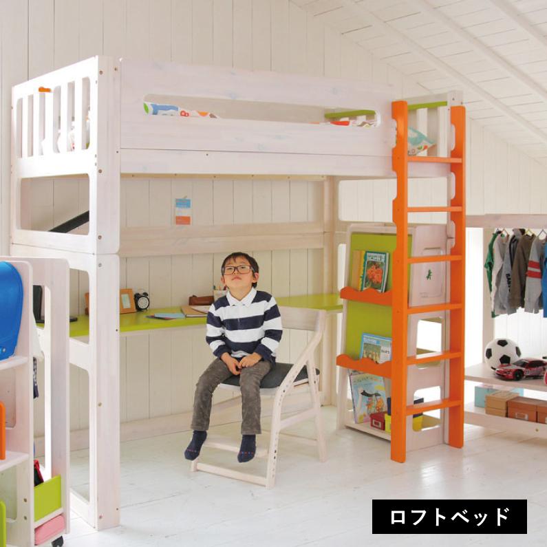 E-koロフトベッド【送料無料】【簡単組み立て】【ベッド】【すのこ】【子供用】【キッズ】【E-ko】【自発心を促す】【ナチュラル】【オレンジ】【グリーン】