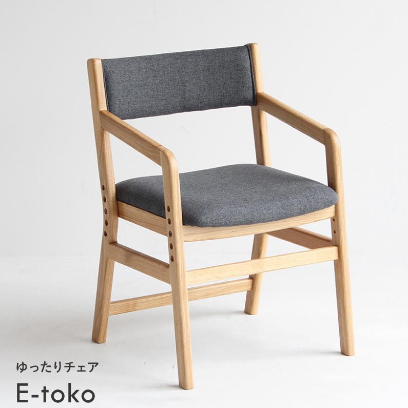 【最大1000円OFFクーポン発行中】 【送料無料】E-Tokoシニアチェアー juc-2949 ワイド 高さ調整 アーム付 E-Toko チェア イス 木製チェア ダイニングチェア 食事椅子 天然木 | チェア 椅子 リビング 食卓 学習