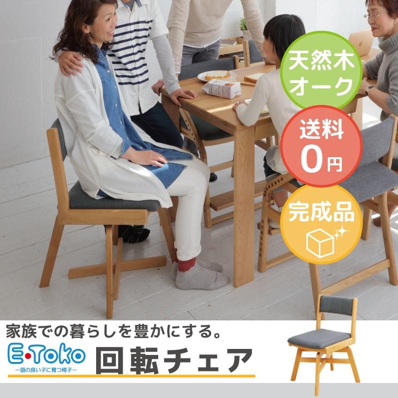 【送料無料】E-Toko回転チェア juc-2950 E-Toko チェア イス 木製チェア ダイニングチェア 食事椅子 天然木 | チェア 椅子 リビング 食卓 学習チェア 親子 イートコ  学生 勉強 兄弟 椅子 学習いす 学習イス 背もたれ オーク材 ナチュラル