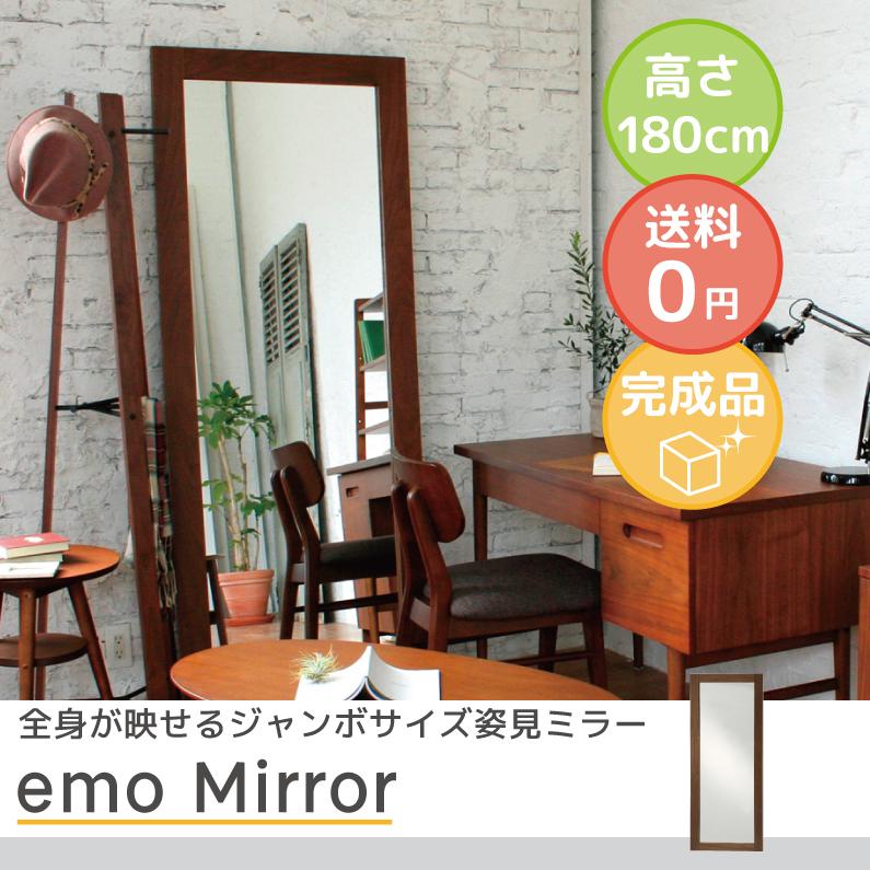 【送料無料】 全身ミラー 姿鏡 mirror おしゃれ カワイイ カフェ 北欧 ミッドセンチュリー EMM-2181BR emo Mirror ジャンボ ダンス 大きい ミラー  高さ180cm ミラー 鏡 mirror ウォールナット 家具 インテリア 姿見ミラー 鏡 ミッドセンチュリー デザイナー