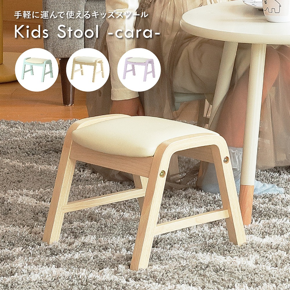 店舗 キッズ 子供用 スツール ILS-3435 天然木 チェアー キッズチェア キッズチェアー 子供家具 台 子供用いす おしゃれ ふみだい 子供椅子 イス お洒落 子ども いす かわいい