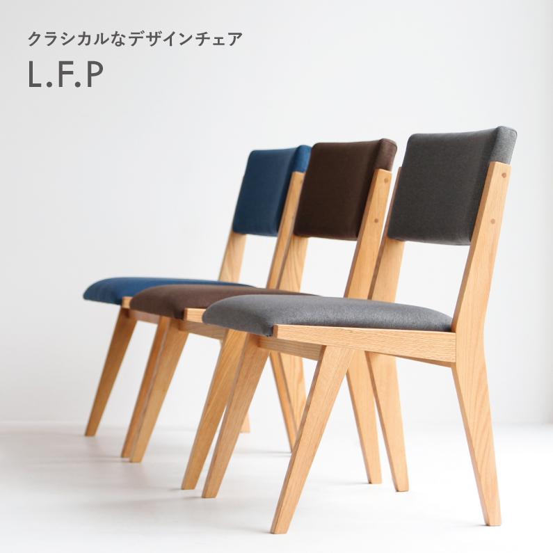 [送料無料] チェア LFP Sieve Chair ダイニングチェア dining chair 椅子 イス ファブリック 1人掛け 1Pチェア オーク材 天然木 インテリア LFPC-3023PABL LFPC-3023PABR LFPC-3023PAGY 食事椅子 キッチン ダイニング 家具 カフェ 北欧 おしゃれ