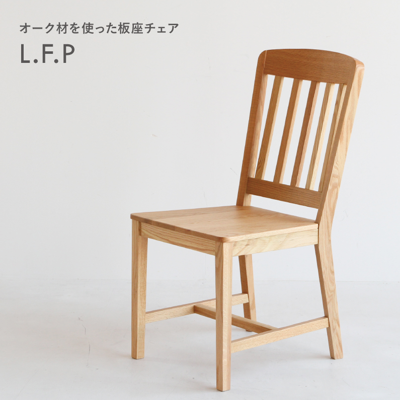【最大1000円OFFクーポン発行中】 [送料無料] チェア LFP Turner Chair (板座) ダイニングチェア dining chair 椅子 イス 1人掛け 1Pチェア オーク材 天然木 インテリア LFPC-3024NA 木
