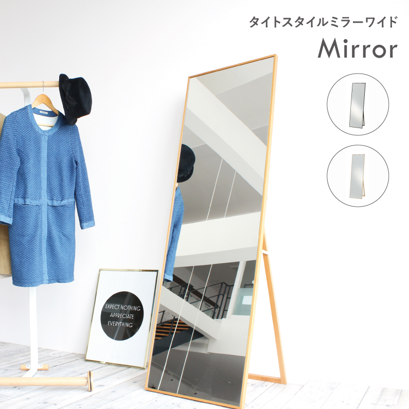 【最大1000円OFFクーポン発行中】 【送料無料】ミラー 鏡 全身ミラー 支度 姿鏡 木製 日本 mirror スタイル 着替え 鏡 大きい ミラー 全身 M-1619DBR M-1619NA おしゃれ かわいい 新生活 軽量 姿見ミラー